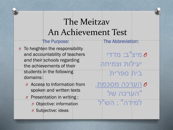 The meitzav an achievement test