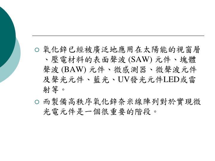 氧化鋅已經被廣泛地應用在太陽能的視窗層、壓電材料的表面聲波
