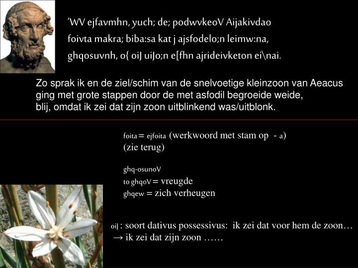 'WV ejfavmhn, yuch; de; podwvkeoV Aijakivdao