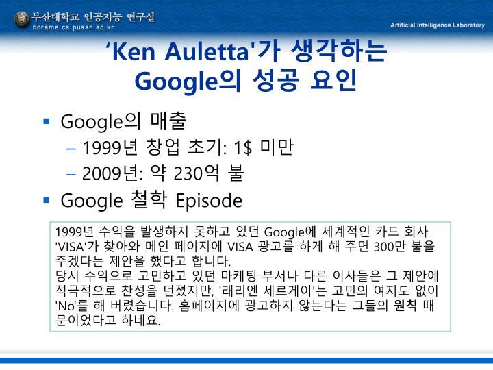 'Ken Auletta'