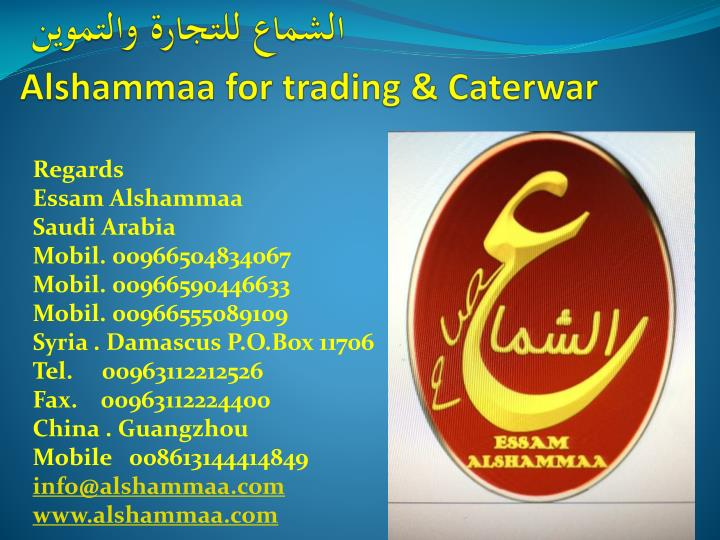Alshammaa for trading caterwar