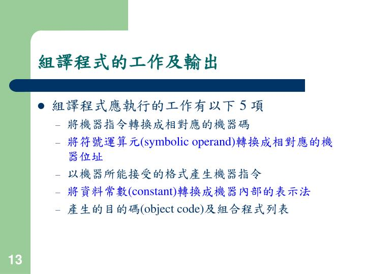 組譯程式的工作及輸出