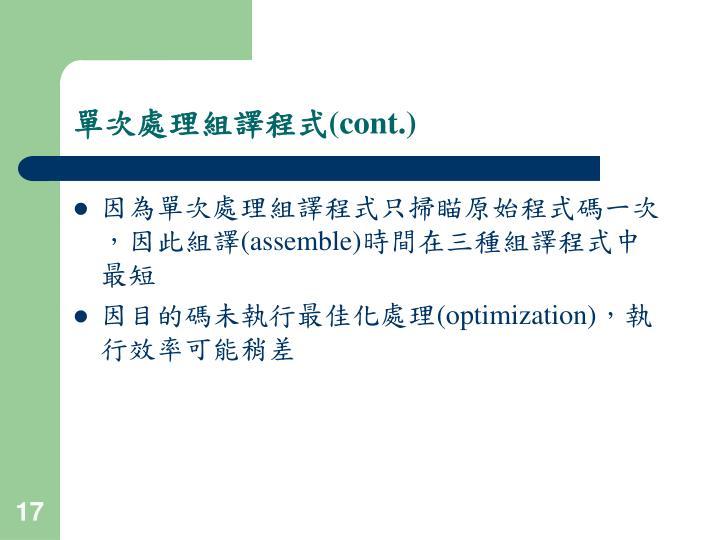 單次處理組譯程式