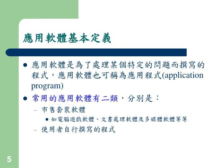 應用軟體基本定義