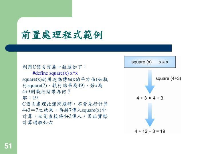 前置處理程式範例
