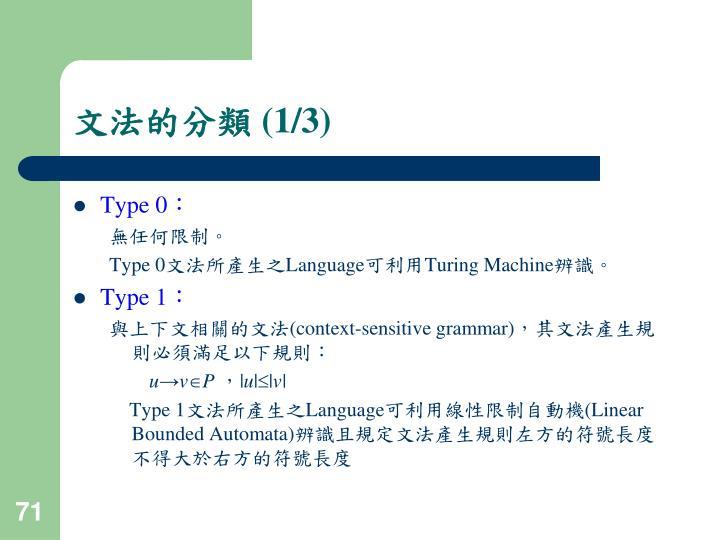 文法的分類