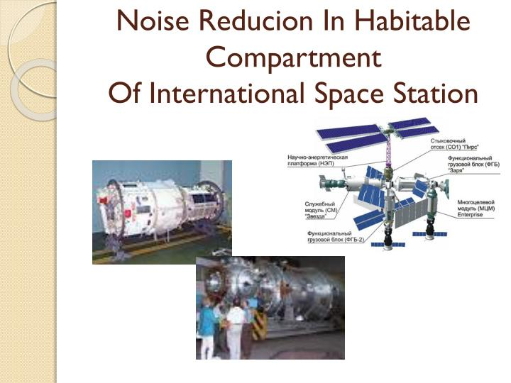 Noise reducion in habitable compartment of international space station