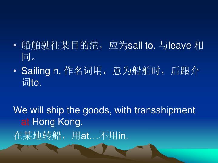 船舶驶往某目的港,应为