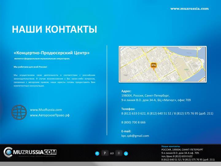 www.muzrussia.com