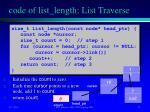 code of list length list traverse