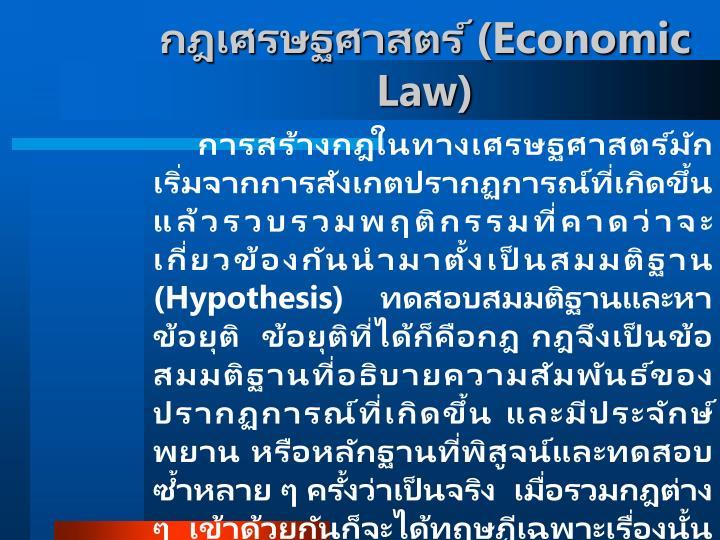 กฎเศรษฐศาสตร์