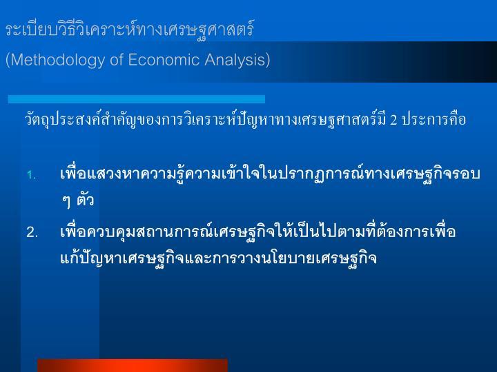 ระเบียบวิธีวิเคราะห์ทางเศรษฐศาสตร์