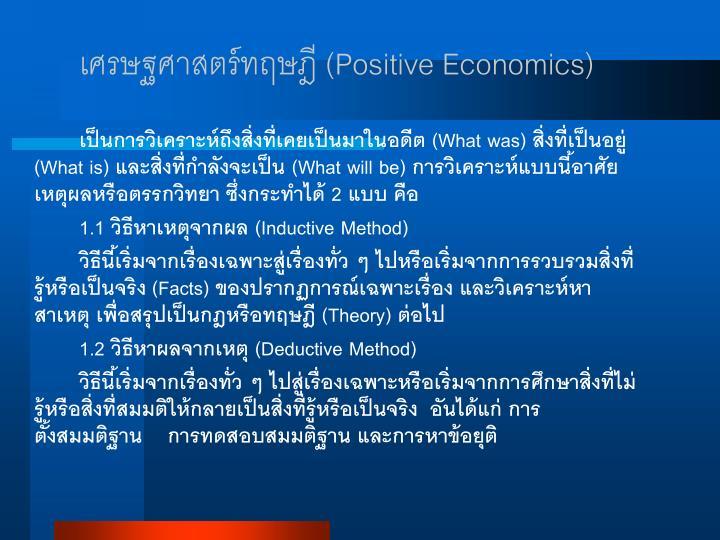 เศรษฐศาสตร์ทฤษฎี