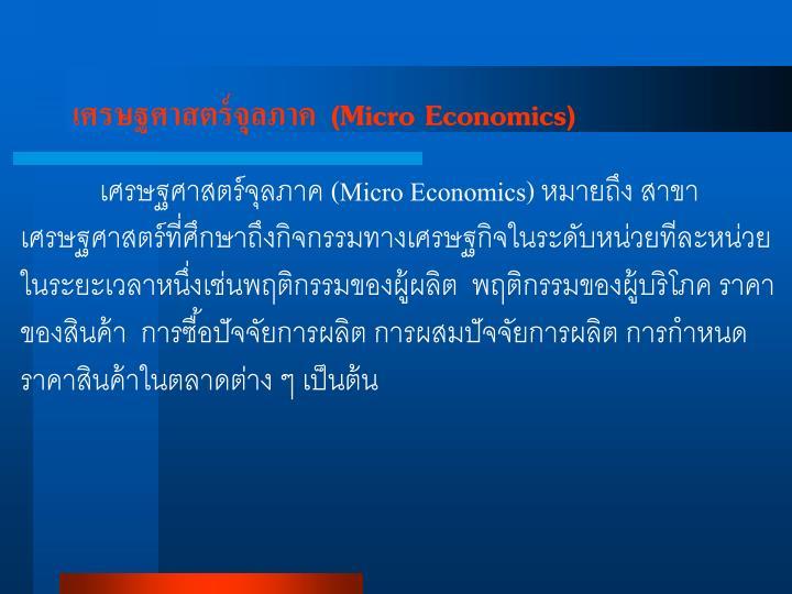เศรษฐศาสตร์จุลภาค  (Micro Economics)