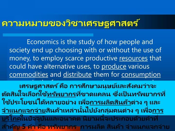 ความหมายของวิชาเศรษฐศาสตร์