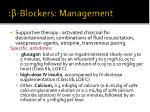 blockers management