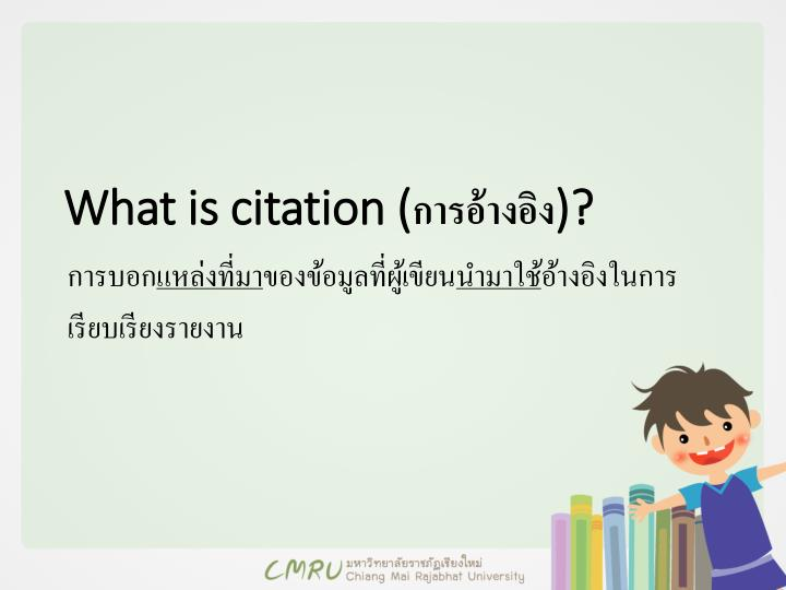 What is citation (