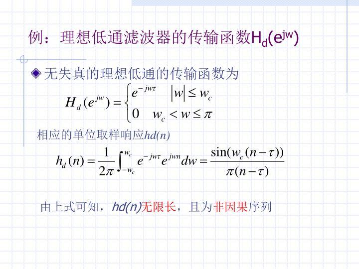 例:理想低通滤波器的传输函数