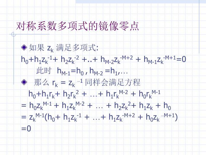对称系数多项式的镜像零点