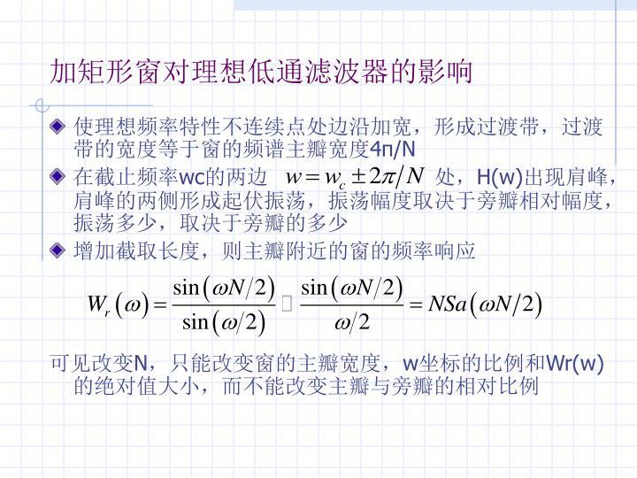 加矩形窗对理想低通滤波器的影响