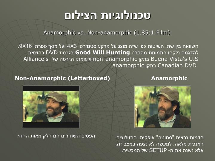 Anamorphic vs. Non-anamorphic (1.85:1 Film)