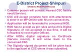 e district project shivpuri e district work flow process