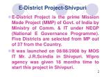e district project shivpuri