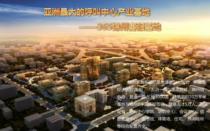 亚洲最大的呼叫中心产业