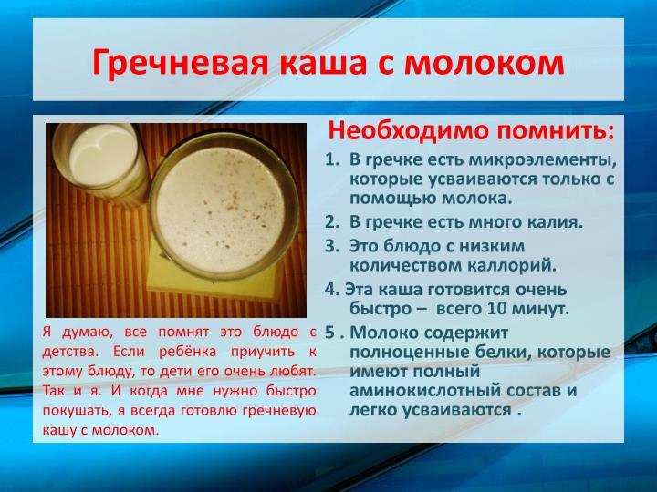 Гречневая каша рецепт на молоке