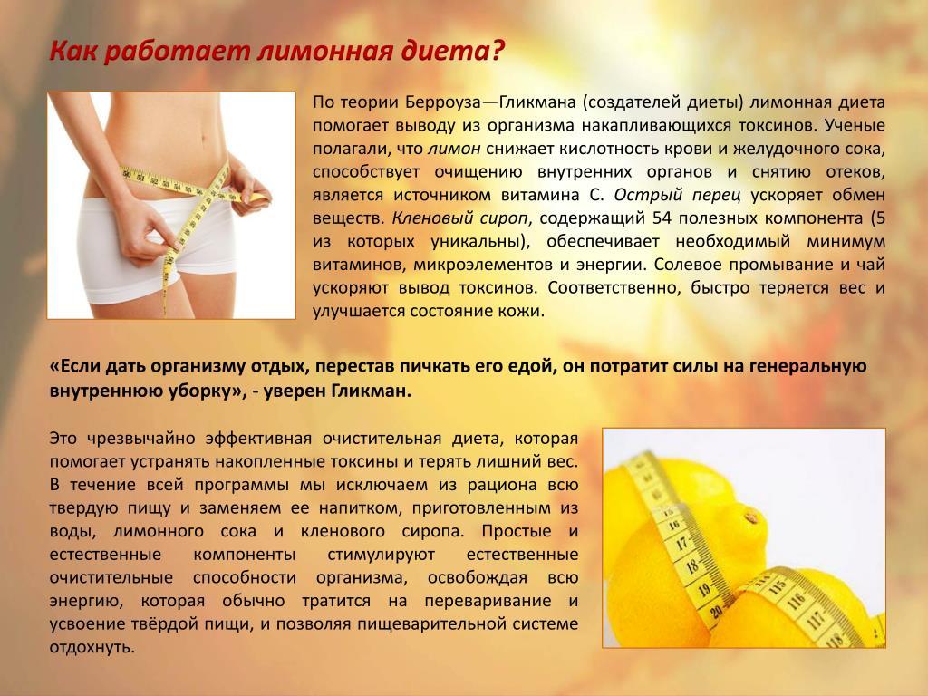 лимонная вода польза для похудения отзывы