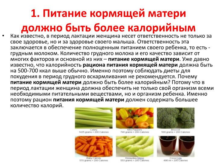 По мере роста младенца некоторые продукты станут доступны.