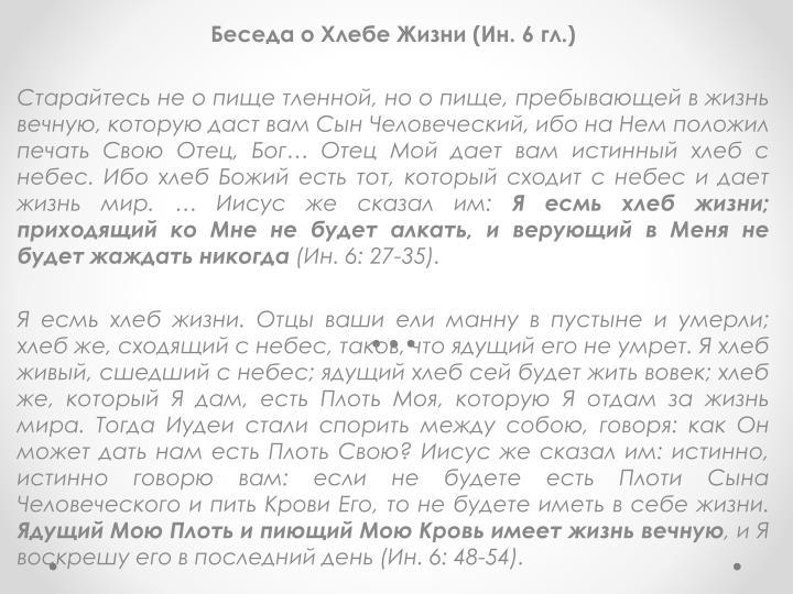 Беседа о Хлебе Жизни (Ин. 6 гл.)