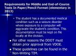requirements for middle and end of course tests in paper pencil format elementary in 2013