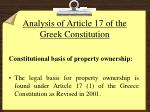 analysis o f article 17 of the greek constitution