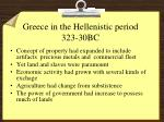 greece in the hellenistic period 323 30bc