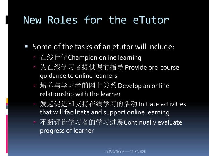 New Roles for the eTutor