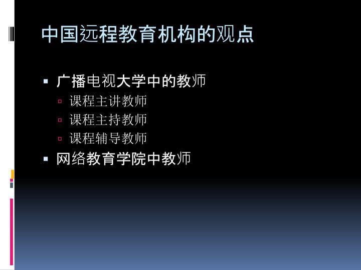 中国远程教育机构的观点