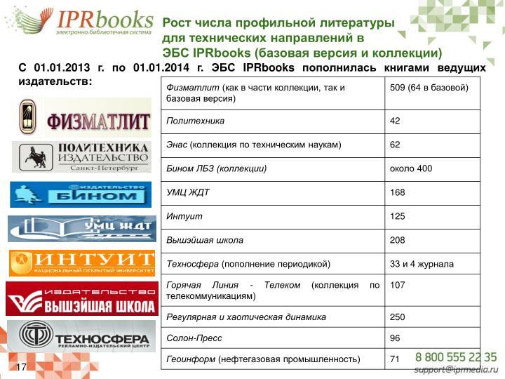 Рост числа профильной литературы