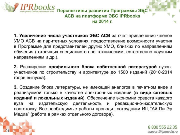Перспективы развития Программы ЭБС АСВ на платформе ЭБС IPRbooks
