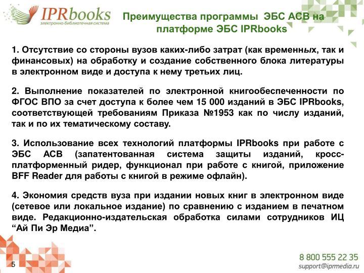 Преимущества программы  ЭБС АСВ на платформе ЭБС IPRbooks