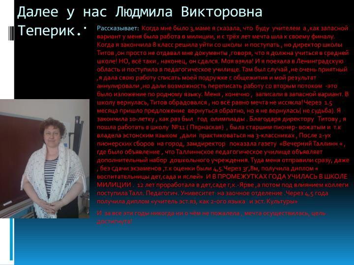 Далее у нас Людмила Викторовна