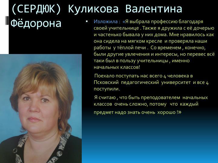 (СЕРДЮК) Куликова Валентина