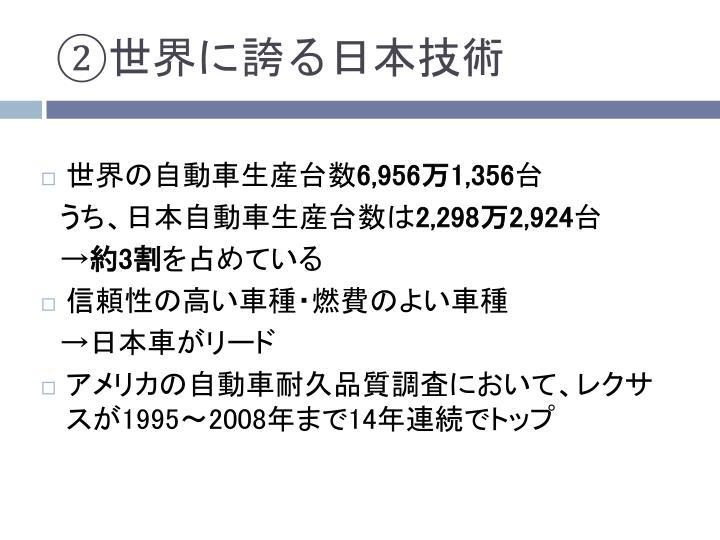 ②世界に誇る日本技術