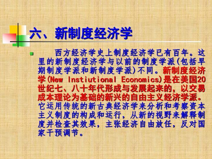 六、新制度经济学