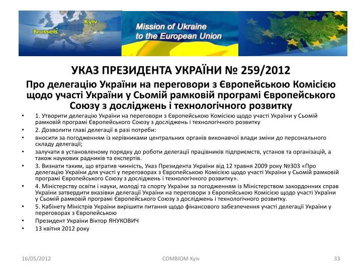 УКАЗ ПРЕЗИДЕНТА УКРАЇНИ № 259/2012
