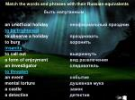 match the words and phrases with their russian equivalents10