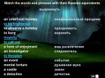 match the words and phrases with their russian equivalents9