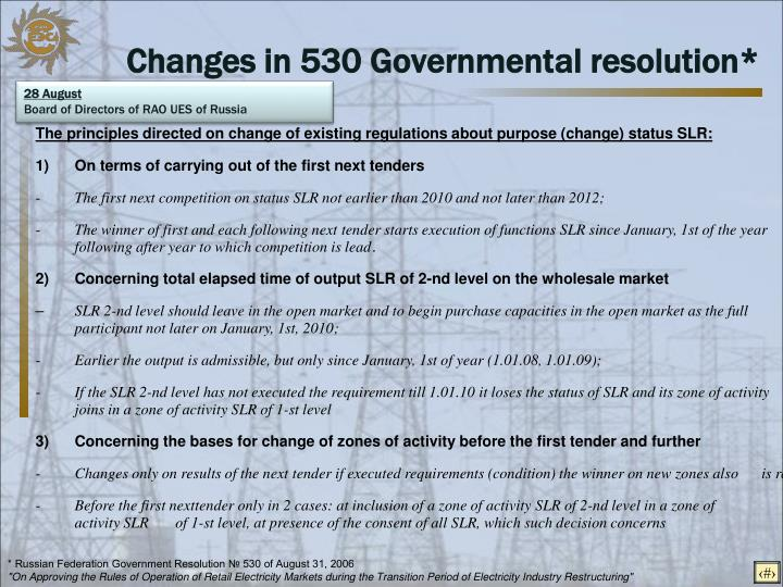 Changes in 530 Government