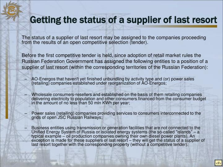 The status of a supplier of last resort may be assigned to the companies proceeding from the results of an open competitive selection (tender).