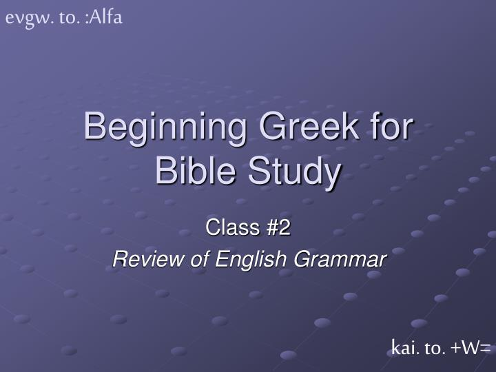 Beginning greek for bible study
